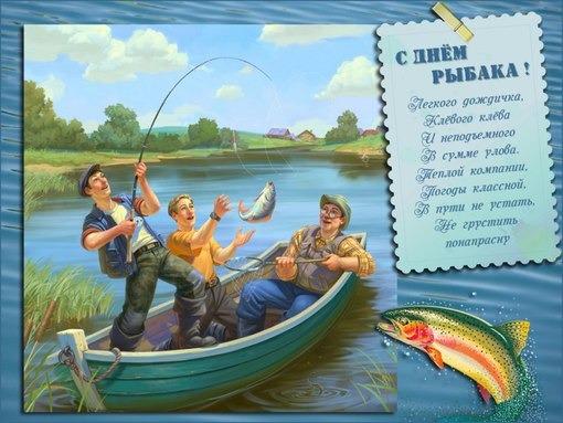 поздравления рыболову