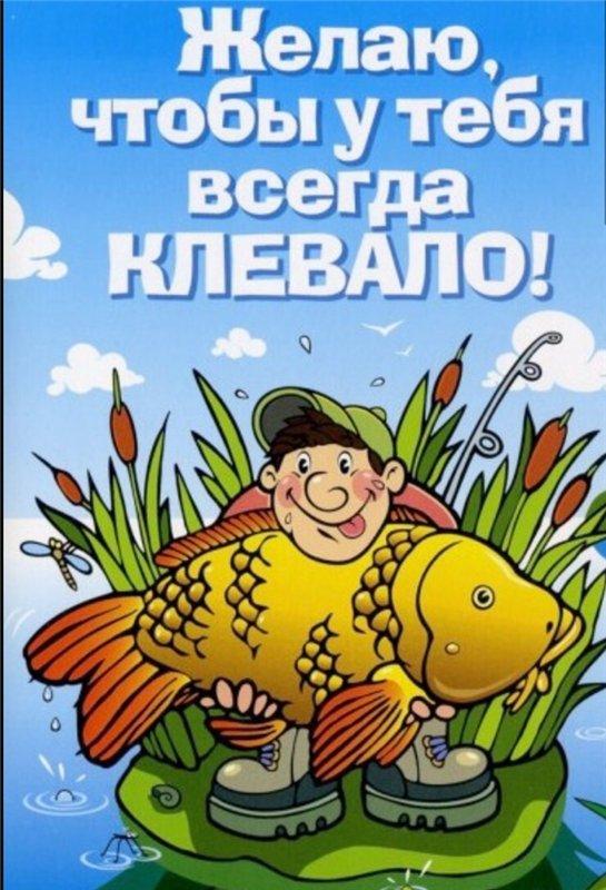 Поздравление для рыбака открытка