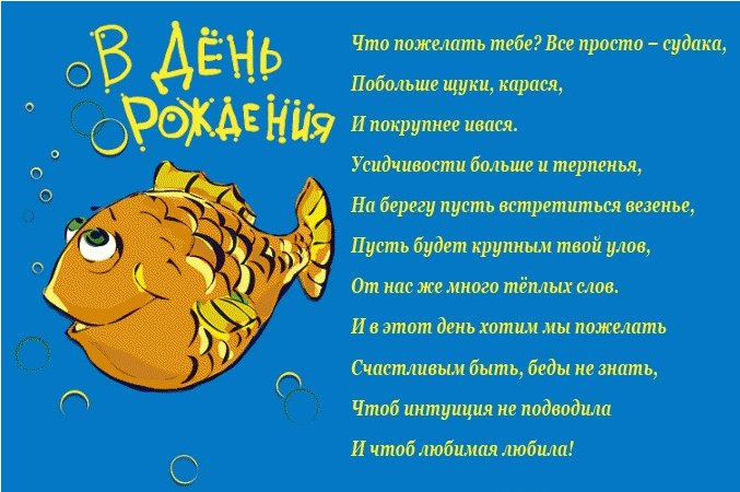Поздравление с днём рождения рыбаку открытка 38