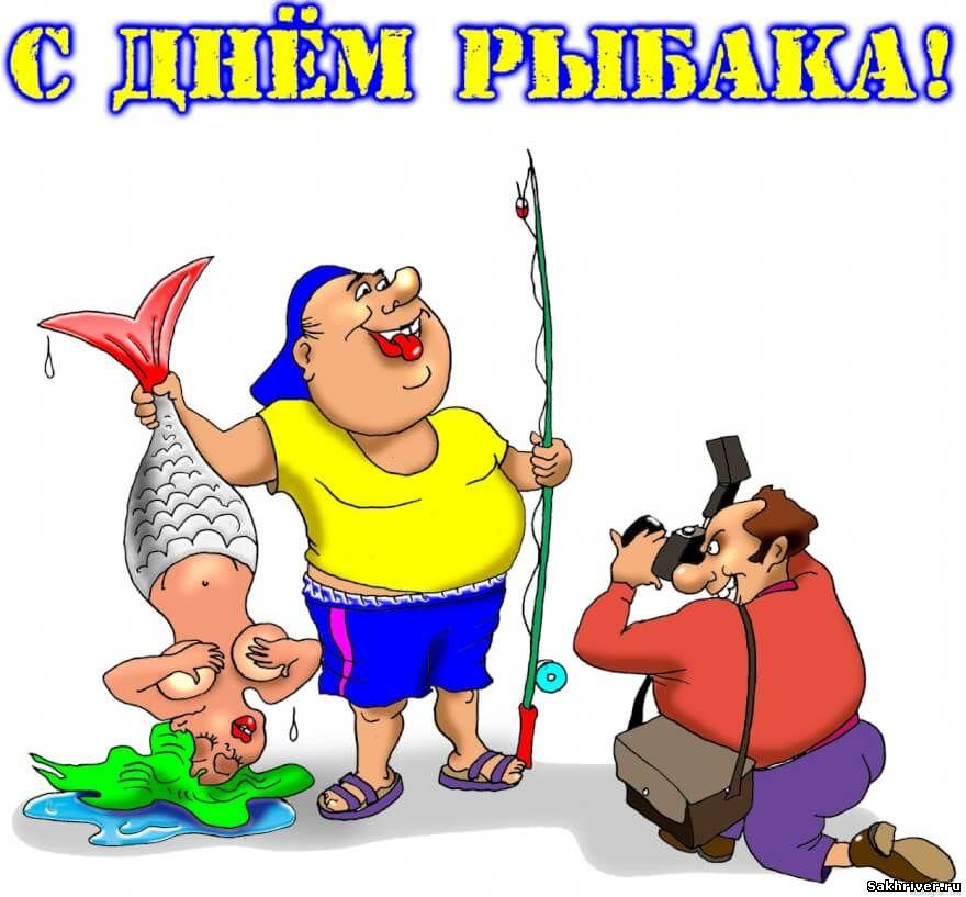 взрослые сценарии к дню рыбака