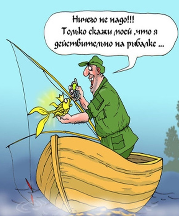 романтично шутка поздравление рыбаку нужно для того