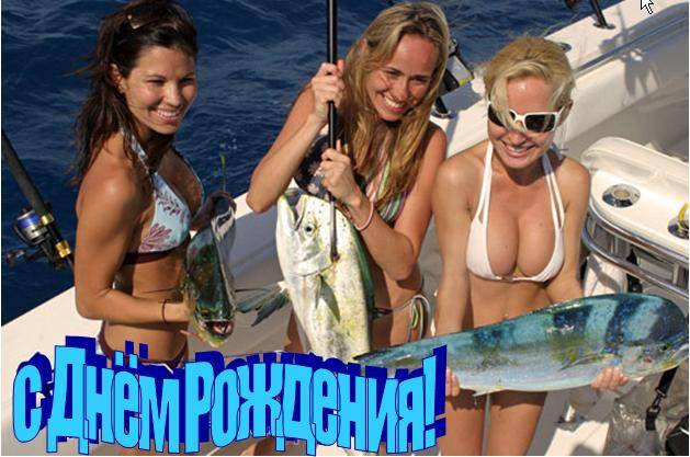 Поздравление с днём рождения рыбаку открытка 15