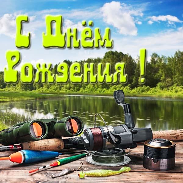 поздравить с днем рождения заядлого рыбака настоящее царство подземных
