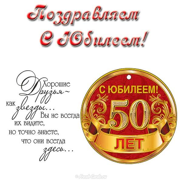 Поздравления с днем рождения мужчине 50 лет от матери