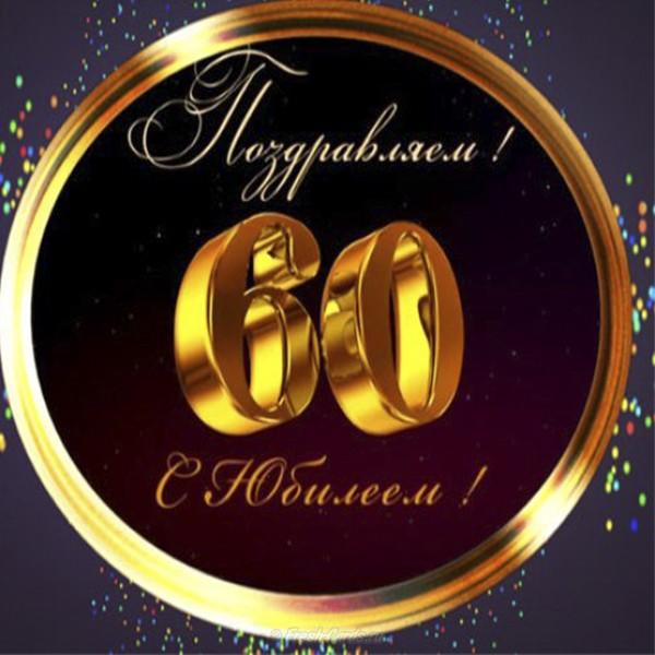 Поздравления с 60-и летним юбилеем другу