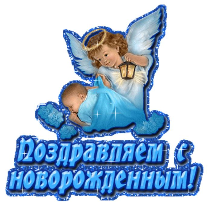 Картинка с новорожденным сыном анимация