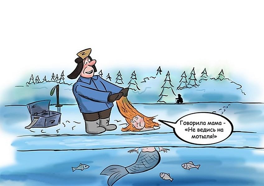 Прикольные картинки про зимнюю рыбалку с надписями ржачные, комиксов для