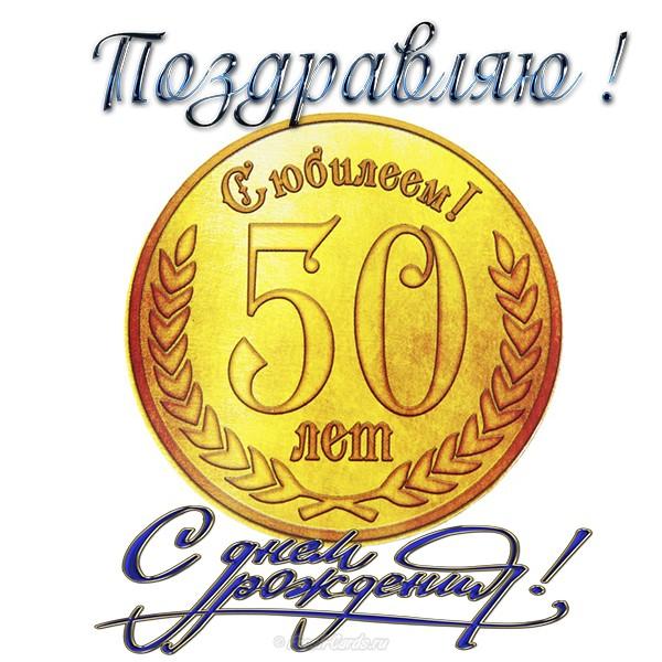 Поздравления с днем рождения мужчине в картинках 50 лет прикольные