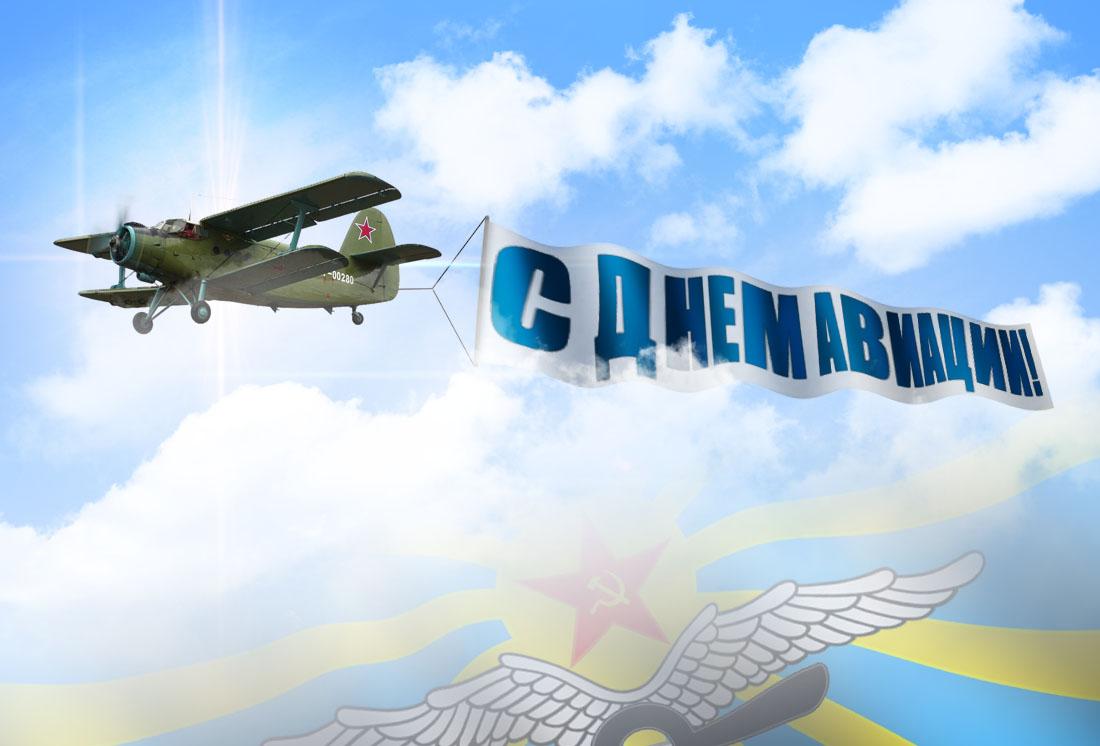 Открытки к дню воздушного флота