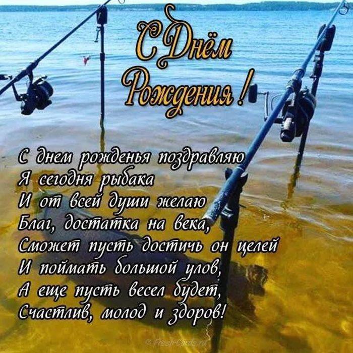 Смс поздравления с днем рыболова