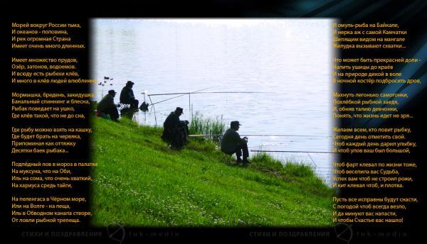 поздравление охотников равным образом  рыбаков во  стихах