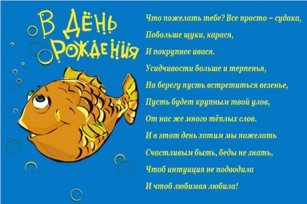Открытки, открытка с днем рождения мужчине-рыбаку