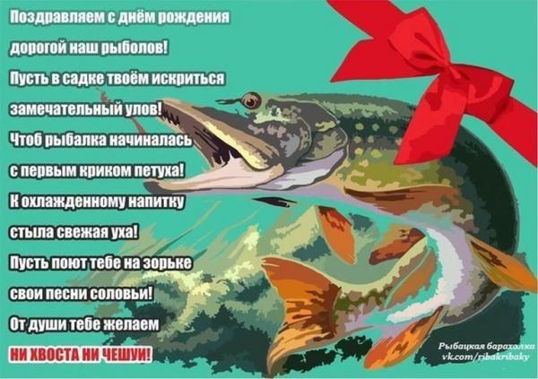 Поздравление мужчины рыбака с днём рождения