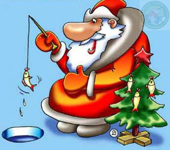 Открытки рыбаку в новый год, мой