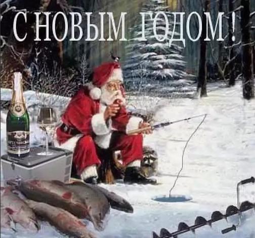 Смешные, рыбацкие картинки поздравления с рождеством